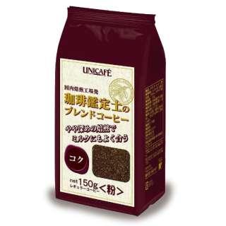 珈琲鑑定士のブレンドコーヒー コク (150g)・粉