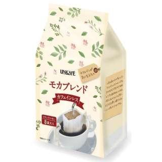 カフェインレスコーヒー ドリップ モカブレンド (7g×8P)