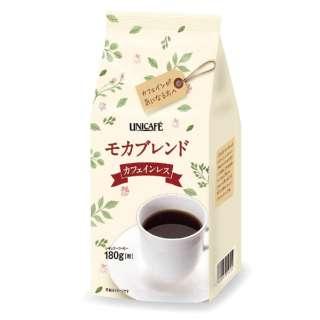 カフェインレスコーヒーモカブレンド (180g)・粉