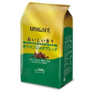 おいしい香り キリマンジャロブレンド (300g)