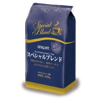 プロフェッショナルユース スペシャルブレンド (420g)・コーヒー粉