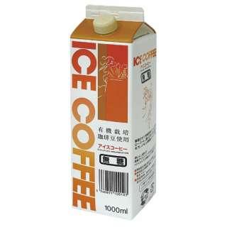 有機リキッドコーヒー (1L)