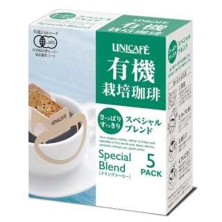 有機栽培珈琲 さっぱりすっきり スペシャルブレンド (8g×5P)