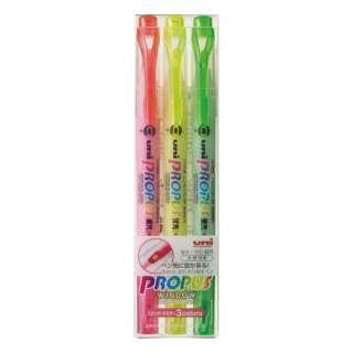 [蛍光ペン] プロパス・ウインドウ 3色セット PUS102T3C