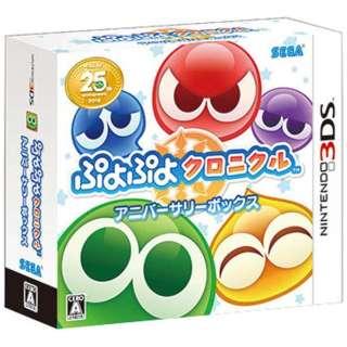 ぷよぷよクロニクル アニバーサリーボックス【3DSゲームソフト】
