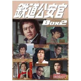 鉄道公安官 DVD-BOX 2 HDリマスター版<完> 【DVD】