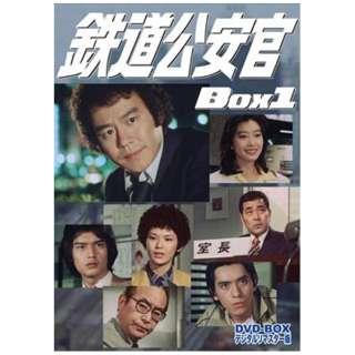 鉄道公安官 DVD-BOX 1 HDリマスター版 【DVD】