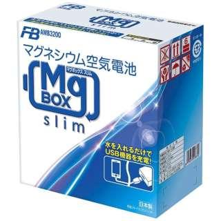 非常用マグネシウム空気電池MgBOX slim AMB3200