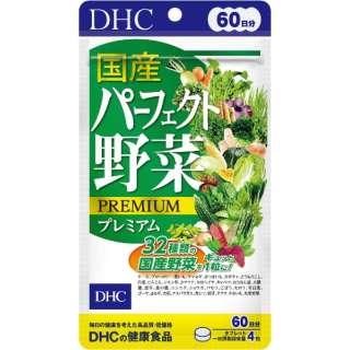 DHC(ディーエイチシー) 国産パーフェクト野菜プレミアム 60日分(240粒)〔栄養補助食品〕
