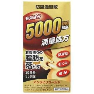 【第2類医薬品】 アンラビリゴールド(360錠)