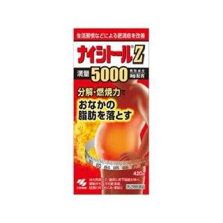 【第2類医薬品】 ナイシトールZ(420錠)