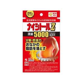 【第2類医薬品】 ナイシトールZ(105錠)