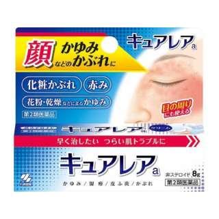 【第2類医薬品】 キュアレアa(8g) ★セルフメディケーション税制対象商品