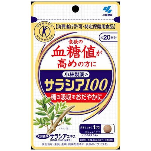 小林製薬 サラシア100 60粒 約20日分