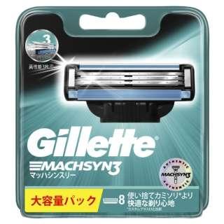 Gillette(ジレット) マッハシンスリー 替刃 8個入 〔ひげそり〕