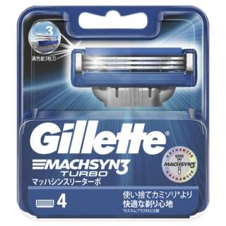 Gillette(ジレット) マッハシンスリーターボ 替刃 4個入 〔ひげそり〕