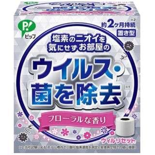 ウィルリセット置き型・ゲルタイプフローラルの香り
