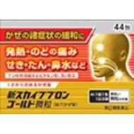 【数量限定】【第(2)類医薬品】 新スカイブブロンゴールド微粒(44包)〔風邪薬〕