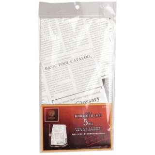 ラフィネ 耐油紙お菓子袋(英字) 5枚入 D-6223