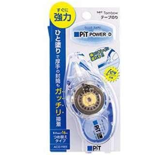 [テープのり] PiT POWER-D スタンダード  (テープ幅8.4mm×長さ16m) PN-IP