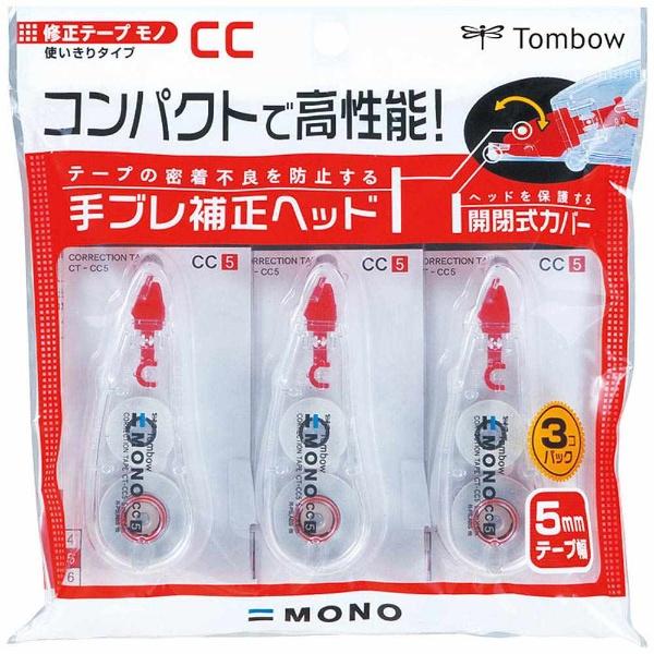 [修正テープ] 修正テープ モノCC5 (テープ幅5mm×長さ6m) 3個パック KCB-326