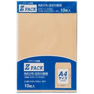 [封筒] クラフト封筒 Zパック 角形2号 A4サイズ大きめ 10枚 PK-Z2