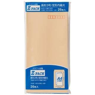 [封筒] クラフト封筒 Zパック 長形3号 A4 3つ折り 26枚 PN-Z3