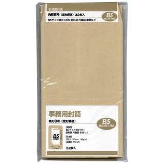 [封筒] オリジナル 事務用封筒 角形8号 B5 32枚入 PK-M8