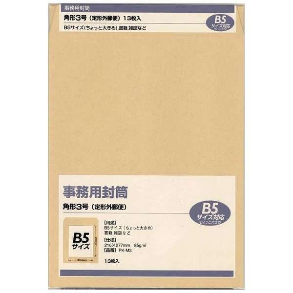 [封筒] オリジナル 事務用封筒 角形3号 B5 13枚入 PK-M3