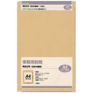 [封筒] オリジナル 事務用封筒 角形2号 A4 10枚入 PK-M2