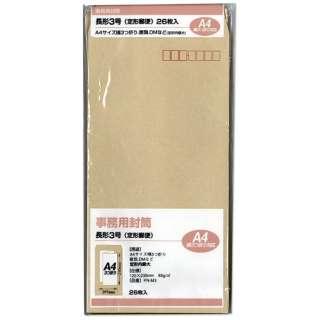 [封筒] オリジナル 事務用封筒 長形3号 A4 26枚入 PN-M3