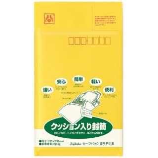 [封筒] クッション付封筒 セーフパック No.15 1枚入 SP-P115
