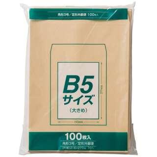 [封筒] クラフト封筒 角形3号 B5サイズ大きめ 100枚 PK-Z137