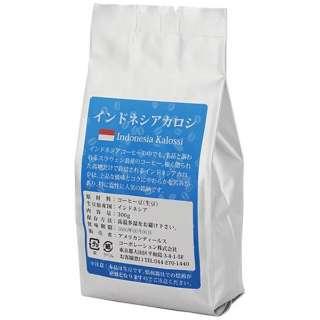 コーヒー生豆 インドネシアカロシ