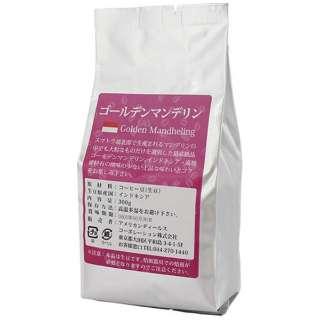 コーヒー生豆 ゴールデンマンデリン