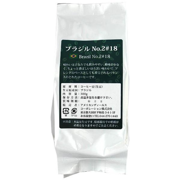 アメリカンディールス コーヒー生豆 ブラジルNO.2#18