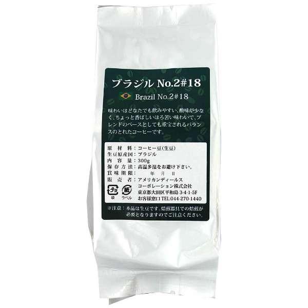 コーヒー生豆 ブラジルNO.2#18