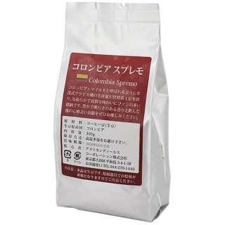 コーヒー生豆 コロンビアスプレモ