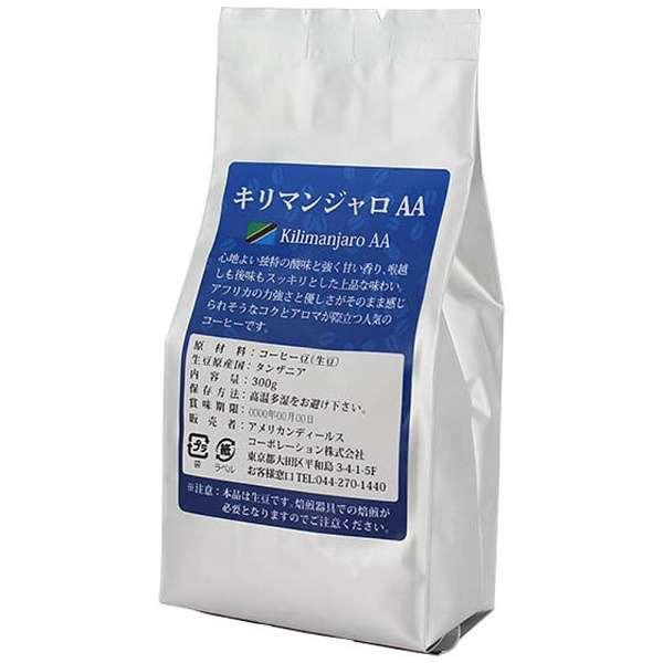 コーヒー生豆 キリマンジャロAA