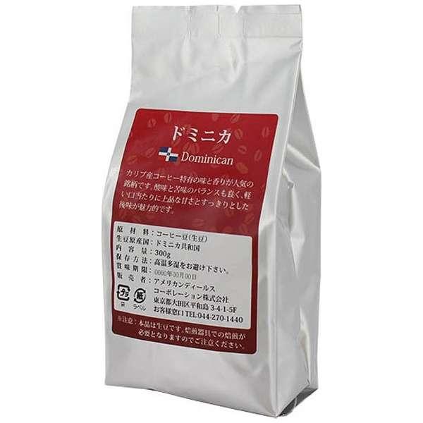 コーヒー生豆 ドミニカ