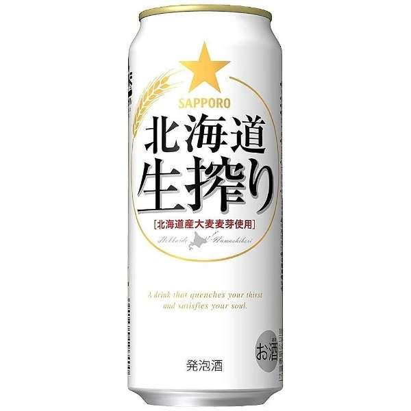 北海道生搾り 500ml(24本)【発泡酒】