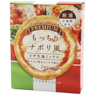 プレミアムピザ生地ミックス250g(箱入)