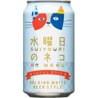 水曜日のネコ 350ml(24本)【発泡酒】