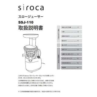 スロージューサーSSJ-110取扱説明書