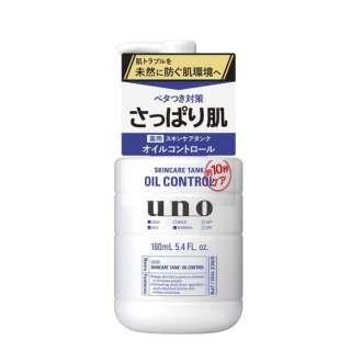 UNO(ウーノ)スキンケアタンク(さっぱり)(160mL)