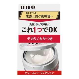 UNO(ウーノ) クリームパーフェクション(90g)