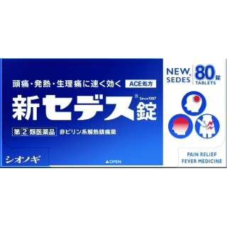 【第(2)類医薬品】 新セデス錠(80錠)