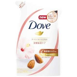 Dove(ダヴ) ボディウォッシュ リッチケア アーモンド&ハイビスカス つめかえ用 340g 〔 ボディソープ〕