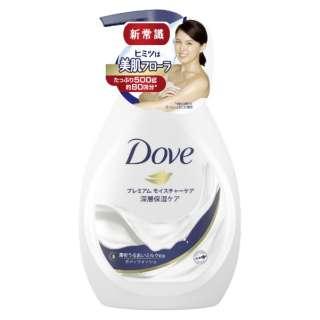 Dove(ダヴ) ボディウォッシュ プレミアム モイスチャーケア ポンプ 500g 〔 ボディソープ〕