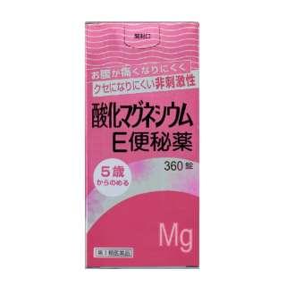 【第3類医薬品】 酸化マグネシウムE便秘薬(360錠)